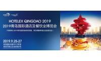 HOTELEX青岛国际酒店及餐饮业博览会首登青岛