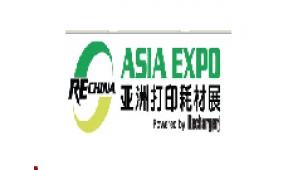2011第九届亚洲打印耗材展、上海办公博览会