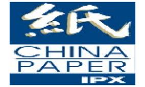 第二十届中国国际纸浆造纸暨纸制品工业展览会及会议