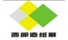2013第二届西部(成都)制浆造纸技术装备、纸张、生活用纸展览交易会