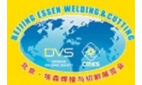 2013第十八届北京·埃森焊接与切割展览会