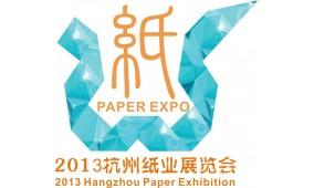 2013中国(杭州)国际生活用纸及一次性卫生用品展览会