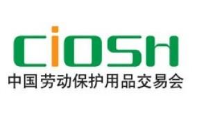 2013第87届中国劳动保护用品交易会