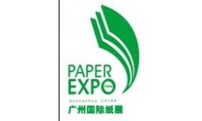 2013第三届中国广州国际生活用纸及一次性卫生用品展览会