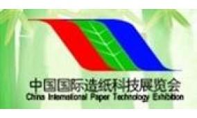 2013第22届中国国际造纸科技展览会及会议