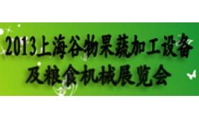2013第十一届谷物果蔬加工设备及粮食机械展览会
