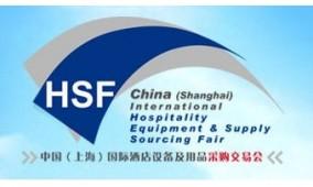 2013上海第五届酒店餐饮食品展览会
