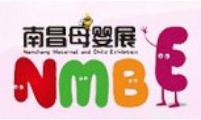 2014中国(南昌)第二届孕婴童产品展览会