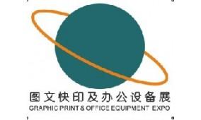 2014广州图文快印及装订展览会暨广州办公设备及耗材展览会