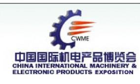 第十五届中国国际(武汉)机电产品博览会