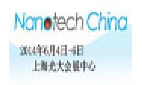 2014第六届中国(上海)国际微纳米展览暨微纳新技术与产业化论坛