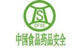The 8th China——亚洲食药安全控制及检测仪器设备展