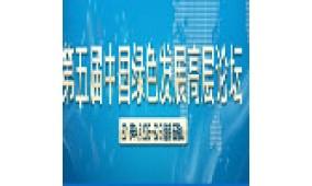 第五届中国绿色发展高层论坛