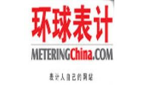 2014中国国际表计大会