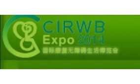 2014上海国际康复无障碍生活博览会