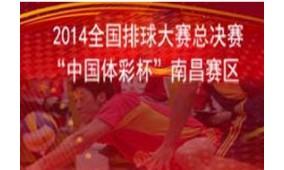 2014年361°全国男子排球大奖赛