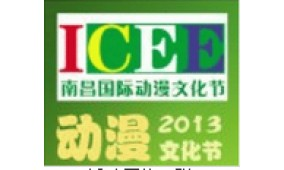 ICEE南昌国际动漫文化节