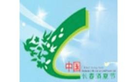 第七届中国长春消夏节