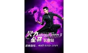 """2014王力宏MUSIC-MANII""""火力全开""""世界巡回演唱会—长春站"""