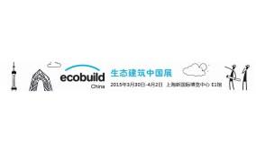 2015世界节能环保与生态建筑中国展