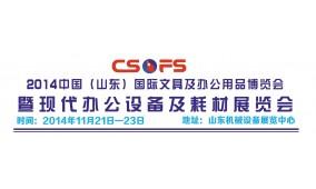 2014山东国际办公设备及耗材展览会