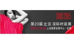 2015北京国际服装展