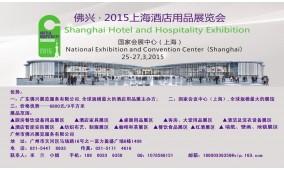 2015佛兴上海国际酒店用品展览会