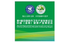 中国(海南)健康产业博览会