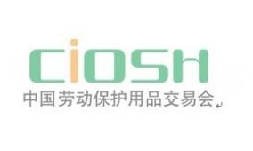 2014第89届中国劳动保护用品交易会  长春劳保展