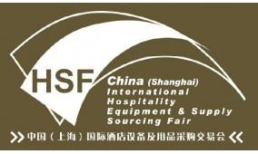 第六届中国(上海)国际酒店设备及用品采购交易会