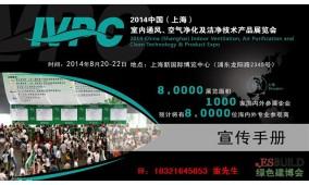 2015上海空气净化器展览会