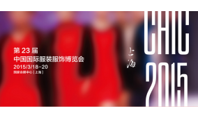 2015CHIC北京服博会-CHIC中国国际服装服饰博览会