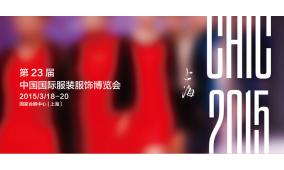 CHIC北京服博会2015-移师于上海