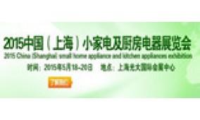 2015中国(上海)小家电及厨房电器展览会