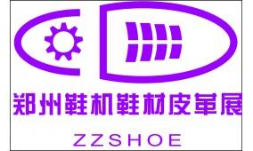 2015第六届中国(郑州)国际鞋机鞋材及皮革展览会