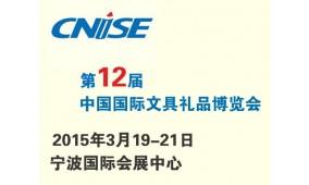 2015第12届中国国际文具礼品博览会(CNISE2015)