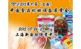 2015中国上海食品机械展