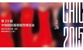 2015北京CHIC服装展CHIC
