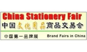 2015上海文化展|中国文具展