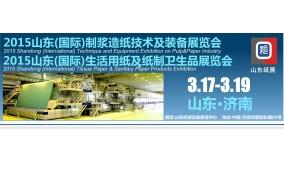 2015 山东(国际)生活用纸及纸制卫生用品展览会