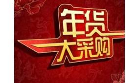 南海网2015年第二届海南年货展暨迎春庙会
