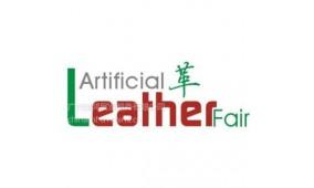 2015第15届广州国际皮革展览会