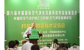 CAPE第十届中国(北京)国际空气净化及新风技术设备展览会