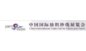纱线博览会 上海纱线展