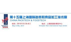 2015上海食品包装展 食品包装