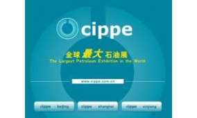 2015第七届中国(上海)国际石油化工技术装备展览会(cippe)