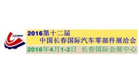 2016第十二届长春国际汽车配件展