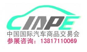 2015上海国际汽车电子产品展