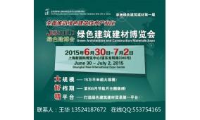 2015上海建材展【官方网站】2015上海建博会