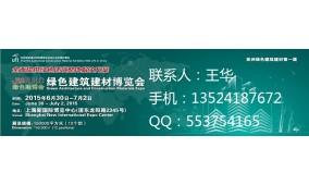 2015上海建博会|2016上海建材展|2016上海建博会